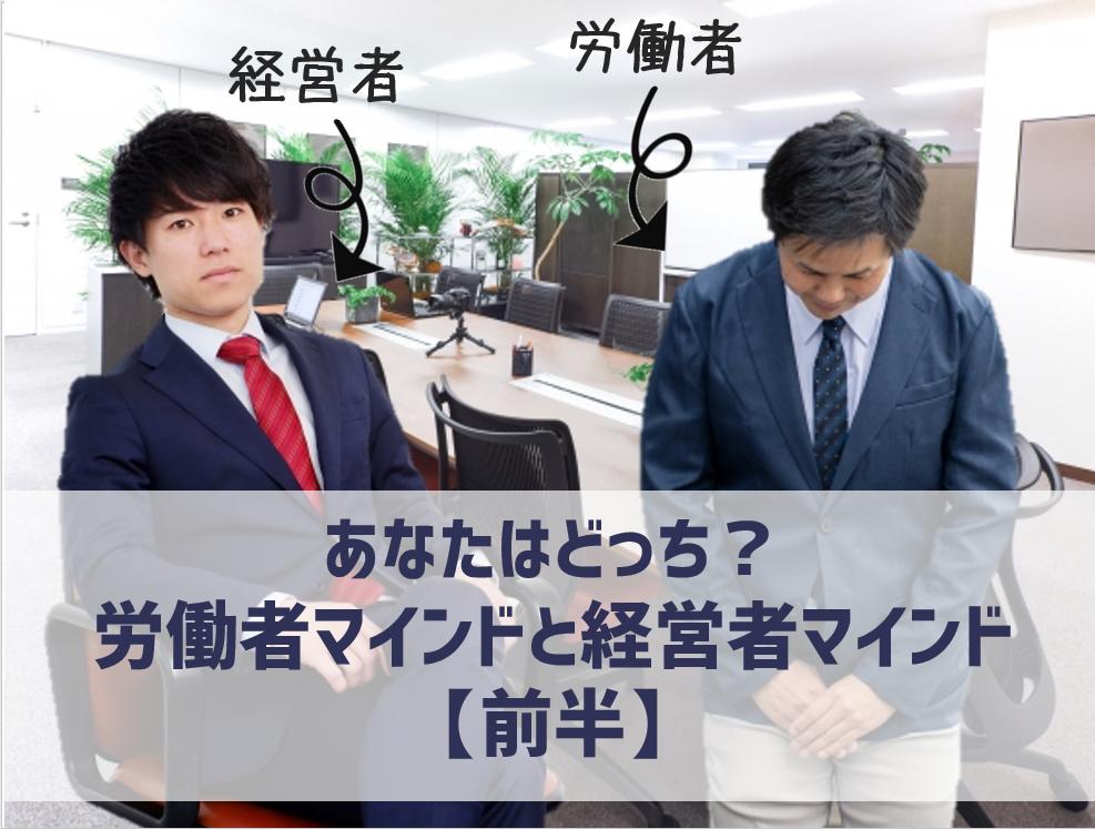 労働者マインドと経営者マインド【前半】