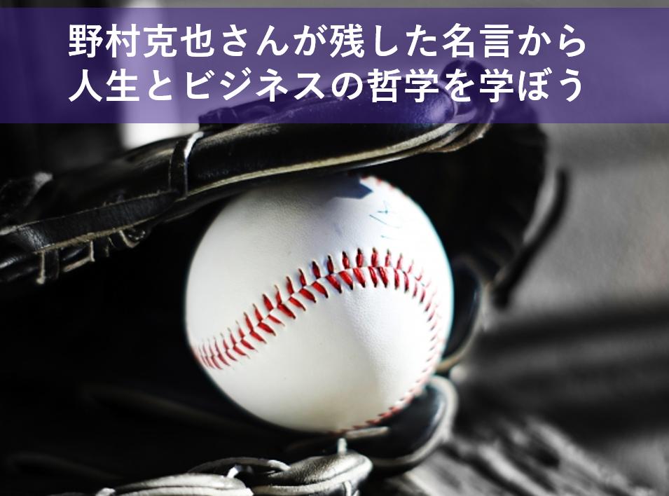 野村克也さん追悼の記事でキャッチャーのイメージ画像